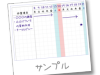 スケジュール管理リフィル(ほぼ日手帳用リフィル)