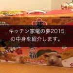 【ネタバレ】ヨドバシカメラ キッチン家電の夢2015の中身を紹介します。