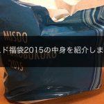 【ネタバレ】ミスド福袋2015の中身を紹介します。