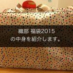 【ネタバレ】織部 福袋2015の中身を紹介します。