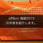 【ネタバレ】off&on福袋2015の中身を紹介します。