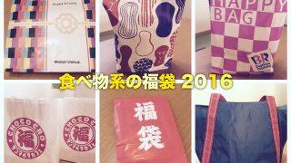 【ネタバレ】食べ物系の福袋2016の中身を紹介します。