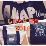 【ネタバレ】しまむら福袋2016の中身を紹介します。