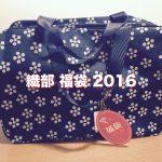 【ネタバレ】織部 福袋2016の中身を紹介します。