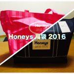 【ネタバレ】Honeys福袋2016の中身を紹介します。