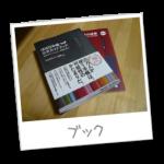 ほぼ日手帳公式ガイドブック届きました。
