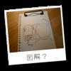 画期的な手帳のアイデアを考えてみた。【百式企画塾】