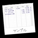 おこづかい管理シート(ほぼ日手帳用リフィル)